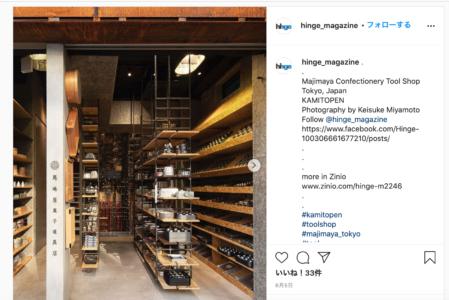 12.hinge Magazine(香港) 06