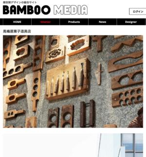 5.BAMBOO MADIA